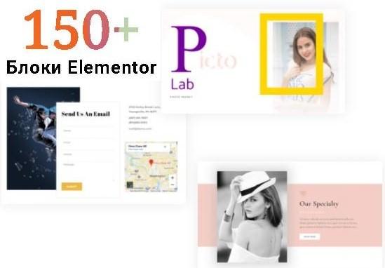 150+ блоков конструктора Elementor