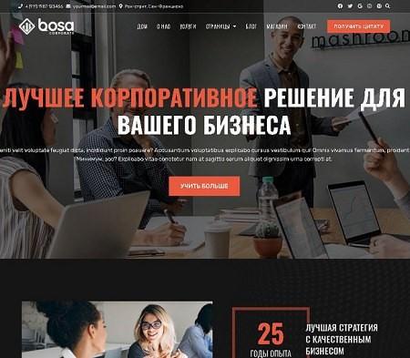 Bosa Corporate темный бесплатный корпоративный шаблон WordPress