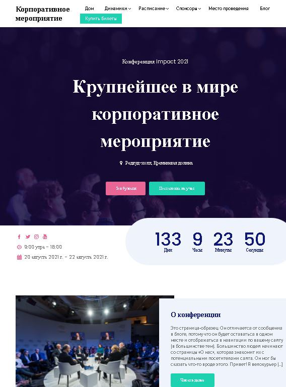 Corporate Event бесплатная тема WordPress