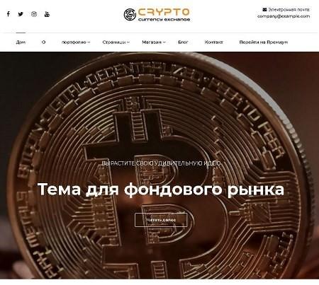 Сryptocurrency-exchange бесплатная тема для сайта о крипто-валюте