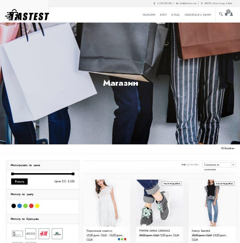 Fastest Shop русская бесплатная тема Вордпресс для магазина