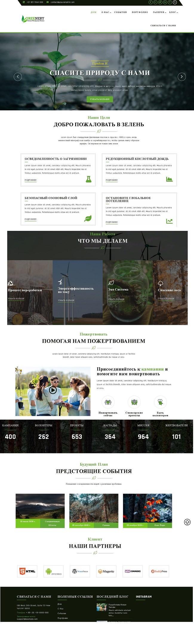 Greenery Lite русский бесплатный шаблон WordPress для садоводства
