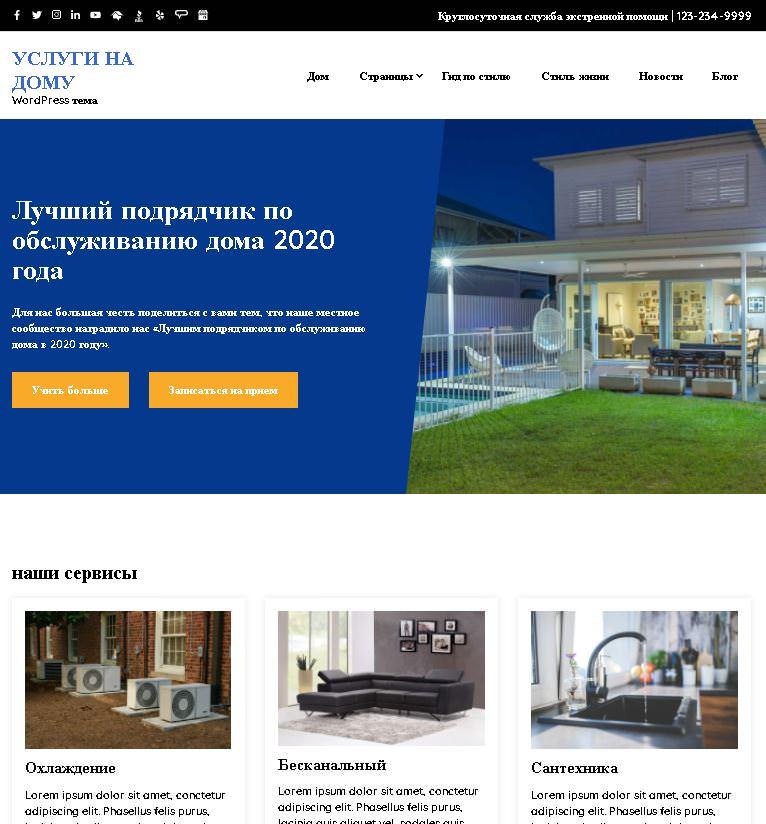 Home Services русская тема WP для сайта по домашним услугам
