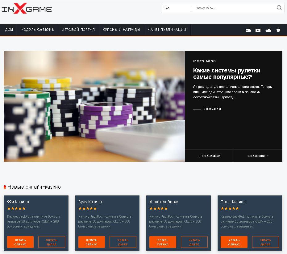 InXgame русский бесплатный игровой шаблон WordPress на русском
