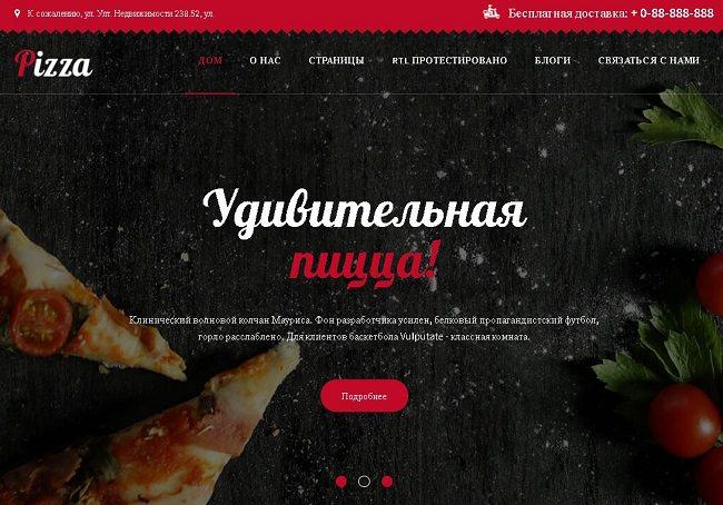 Pizza Lite бесплатная русская тема WordpRess для онлайн заказа еды 2021