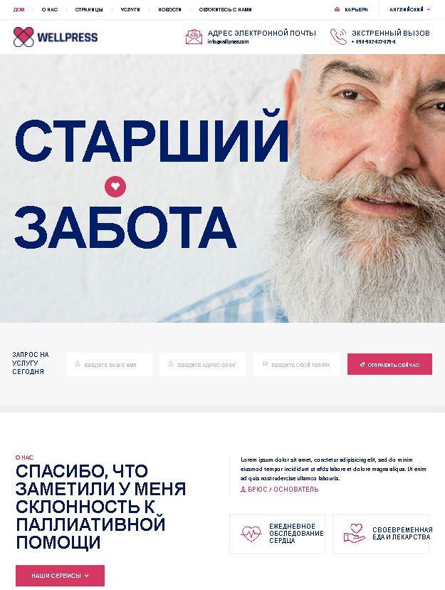 WellPress шаблон WordPress по уходу за пожилыми людьми