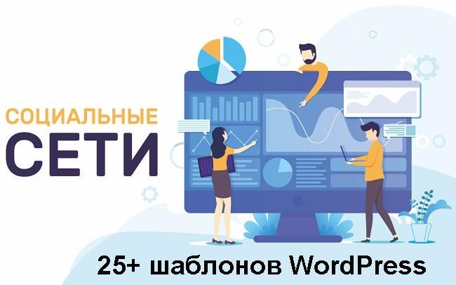 ТОП-25: шаблоны и темы для социальных сетей 2021