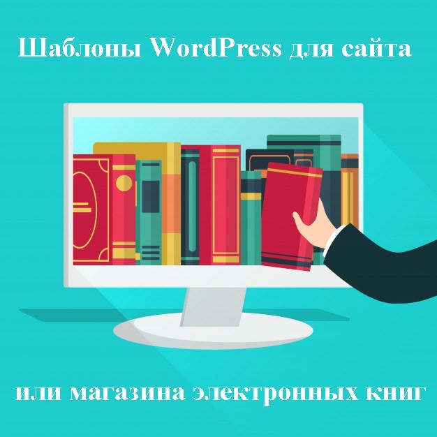 ТОП-8: шаблоны WordPress для сайта или магазина электронных книг