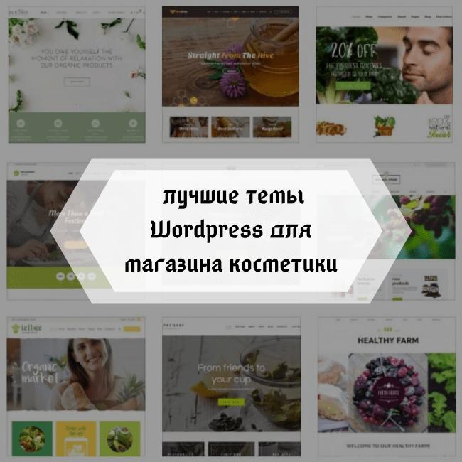 10+ Лучших тем WordpPress для магазина органических продуктов и косметики 2021
