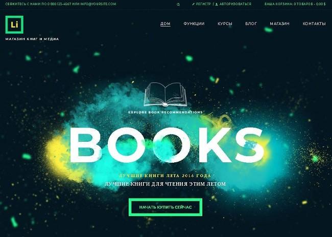 Тема WordPress для магазина книг и мультимедиа