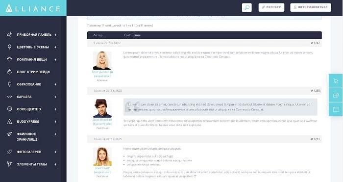 Alliance- это мощная тема WordPress для создания порталов интрасети