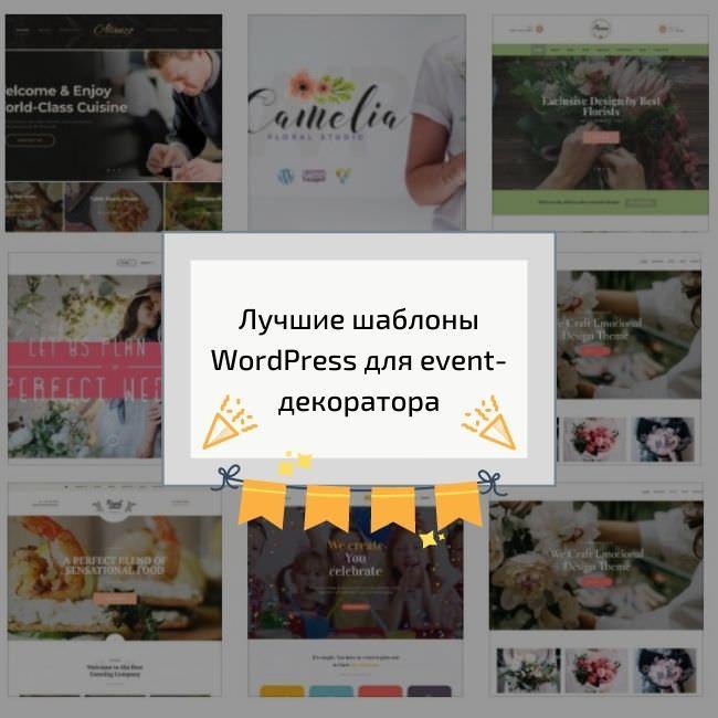 Шаблоны для сайта event-декоратора