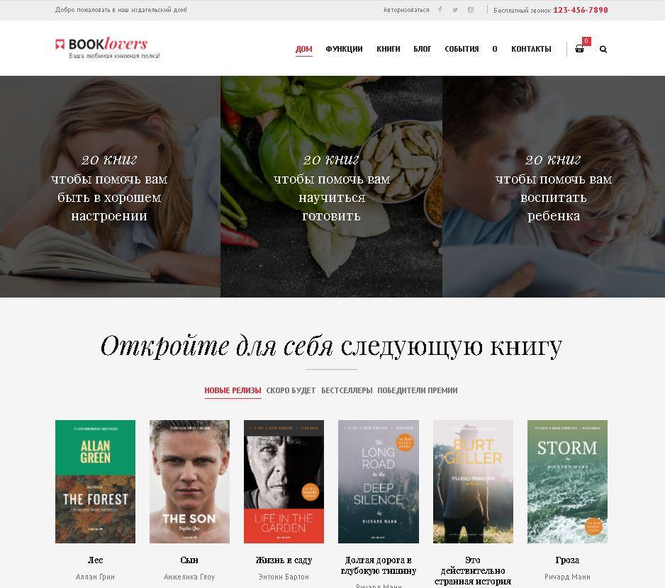 ема WordPress для издательского дома и книжного магазина