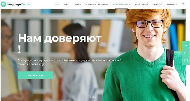 Тема WordPress для языкового центра и онлайн-образования