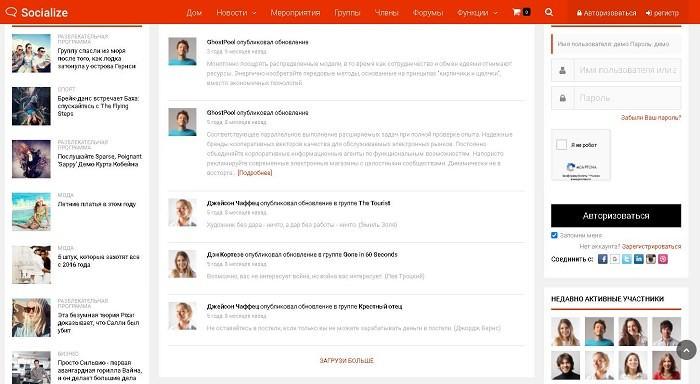 Socialize- это гибкая тема, построенная на плагинах BuddyPress и bbPress.