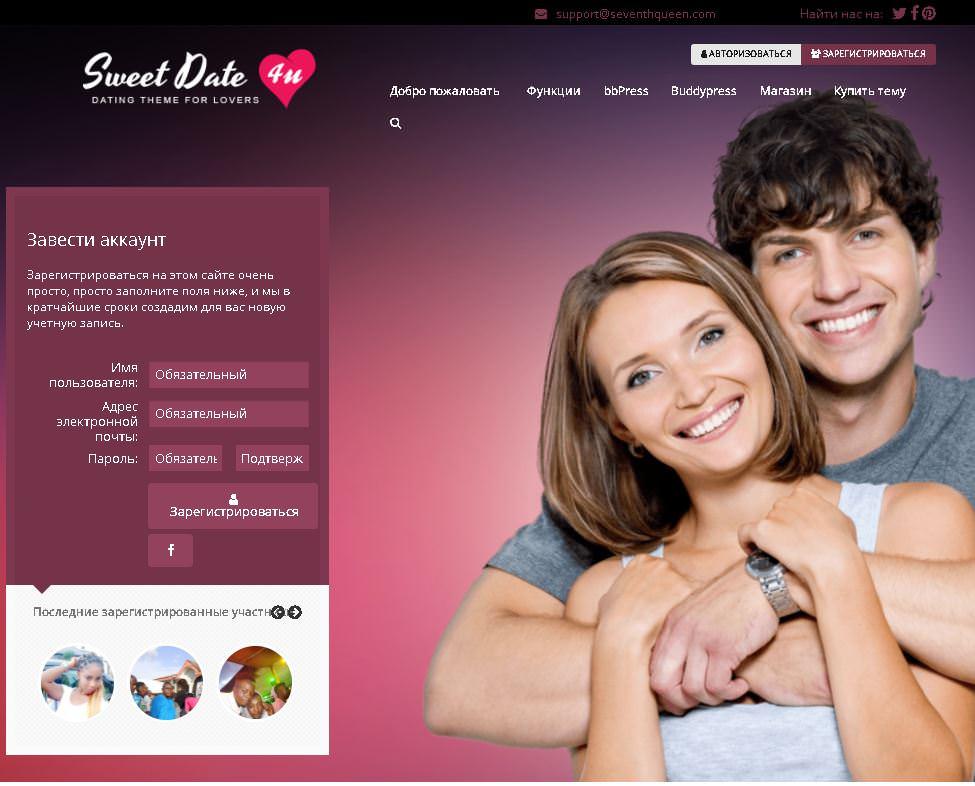 Sweet Date для сайта знакомств