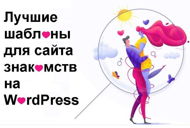 ТОП-13 шаблонов для сайта знакомств на WordPress 2021