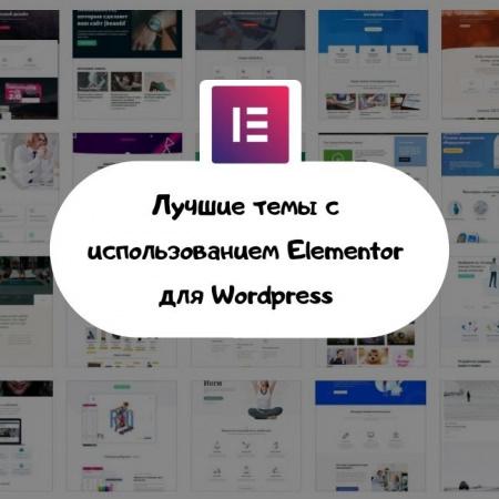 ТОП-25: лучшие бесплатные темы с использованием Elementor 2021