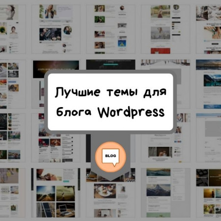 50 лучших бесплатных шаблона для блога WordPress 2021 года