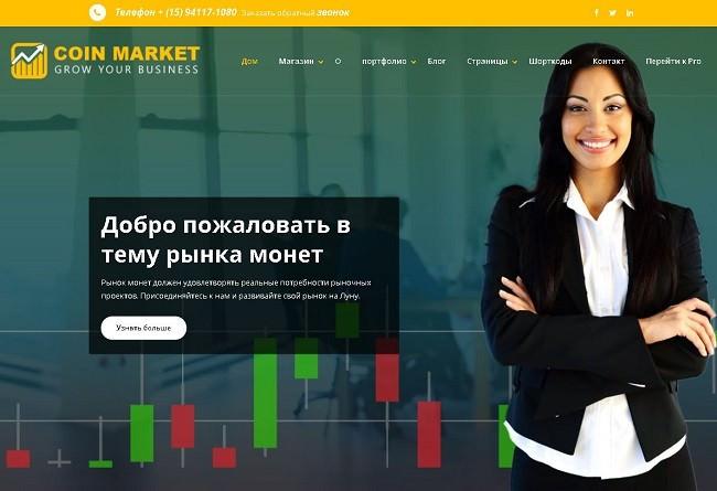 Демонстрация Coin Market