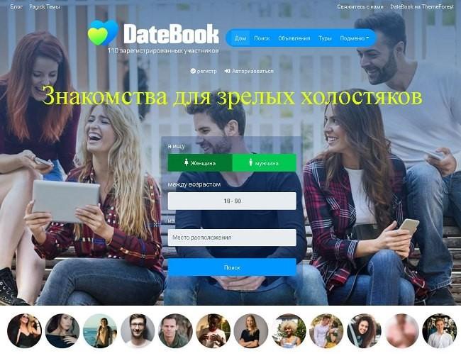 DateBook тема знакомств WordPress
