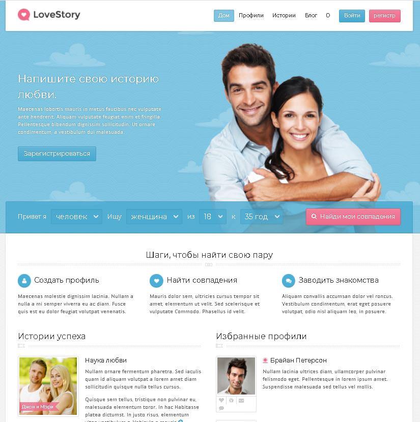 LoveStory скриншот шаблона
