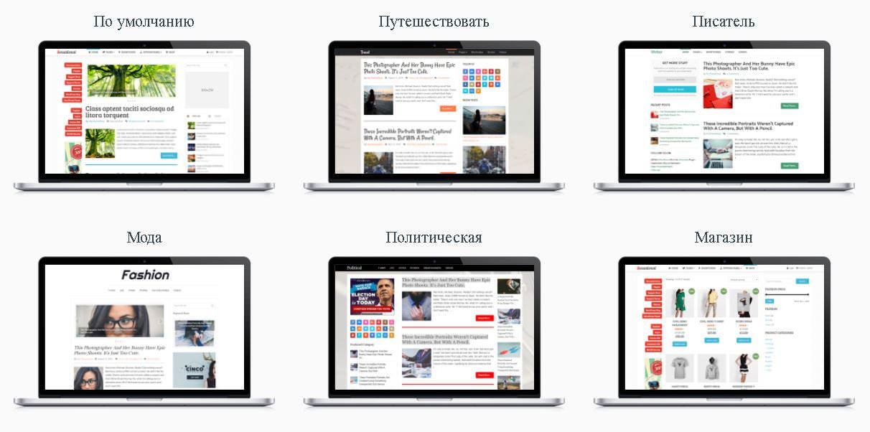 Демо-версии готовых сайтов