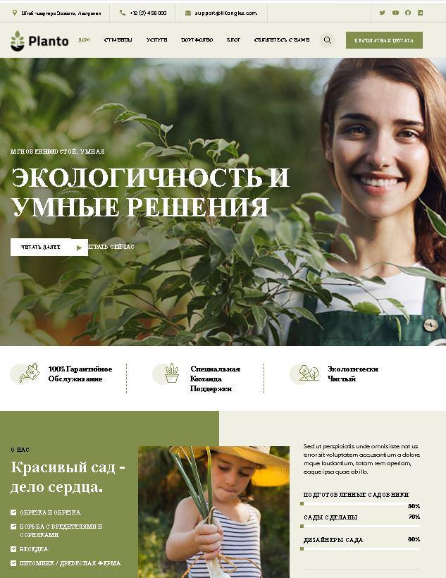 Planto - шаблон специально создан для цветочного магазина