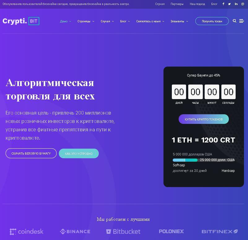 Скрин CryptiBIT