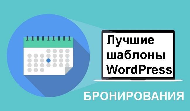 Лучшие шаблоны WordPress для сайтов бронирования