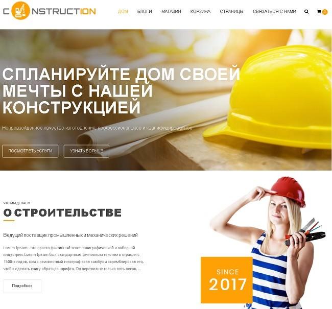 Construction Lite